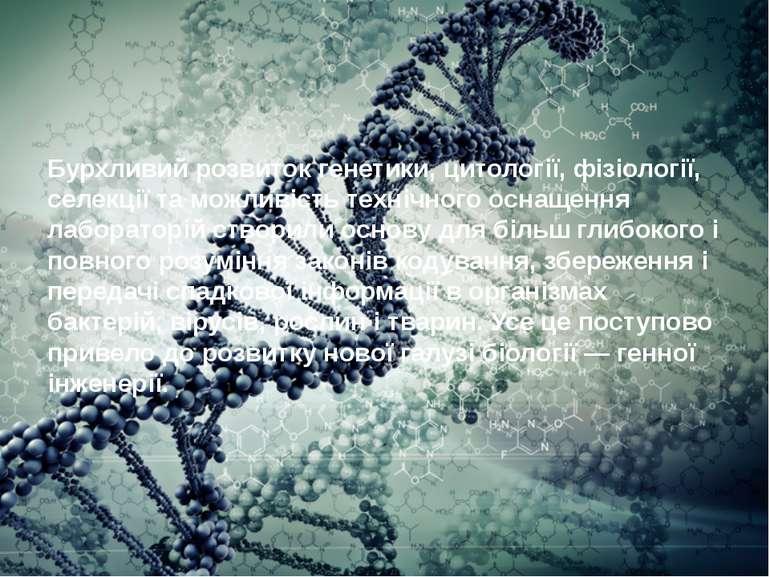 Бурхливий розвиток генетики, цитології, фізіології, селекції та можливість те...