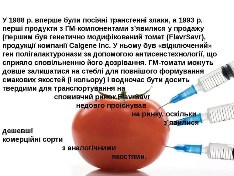 У 1988 р. вперше були посіяні трансгенні злаки, а 1993 р. перші продукти з ГМ...