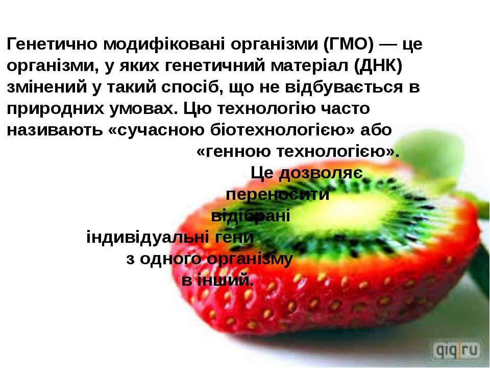 Генетично модифіковані організми (ГМО) — це організми, у яких генетичний мате...