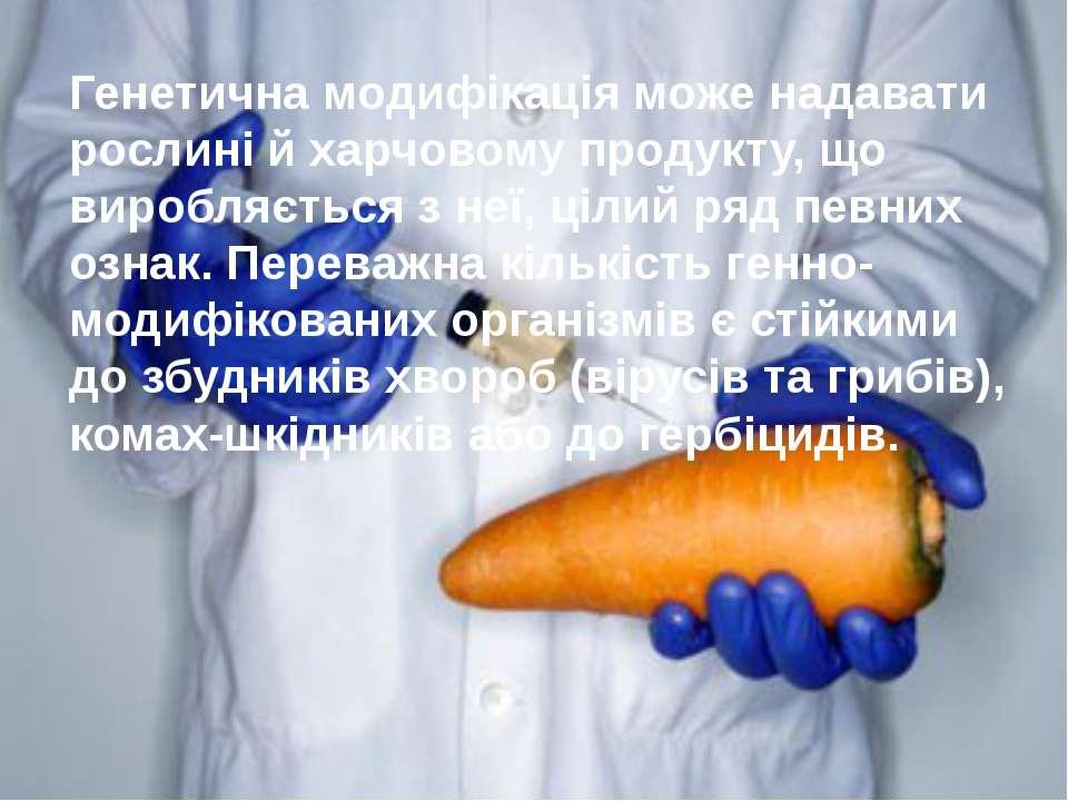 Генетична модифікація може надавати рослині й харчовому продукту, що виробляє...