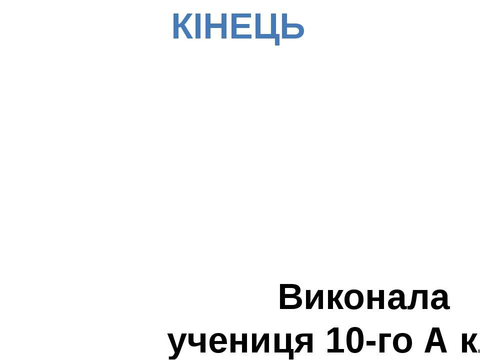 КІНЕЦЬ Виконала учениця 10-го А класу Якимів Анжеліка