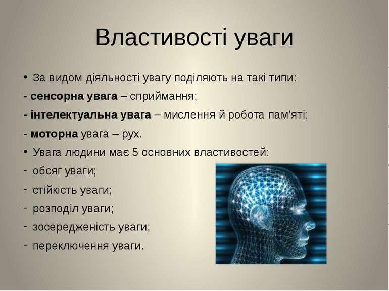 Властивості уваги За видом діяльності увагу поділяють на такі типи: - сенсорн...