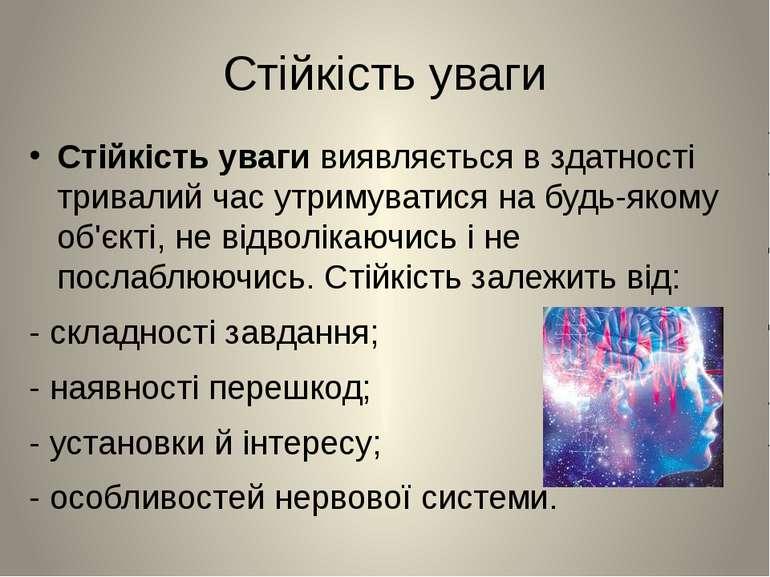 Стійкість уваги Стійкість уваги виявляється в здатності тривалий час утримува...