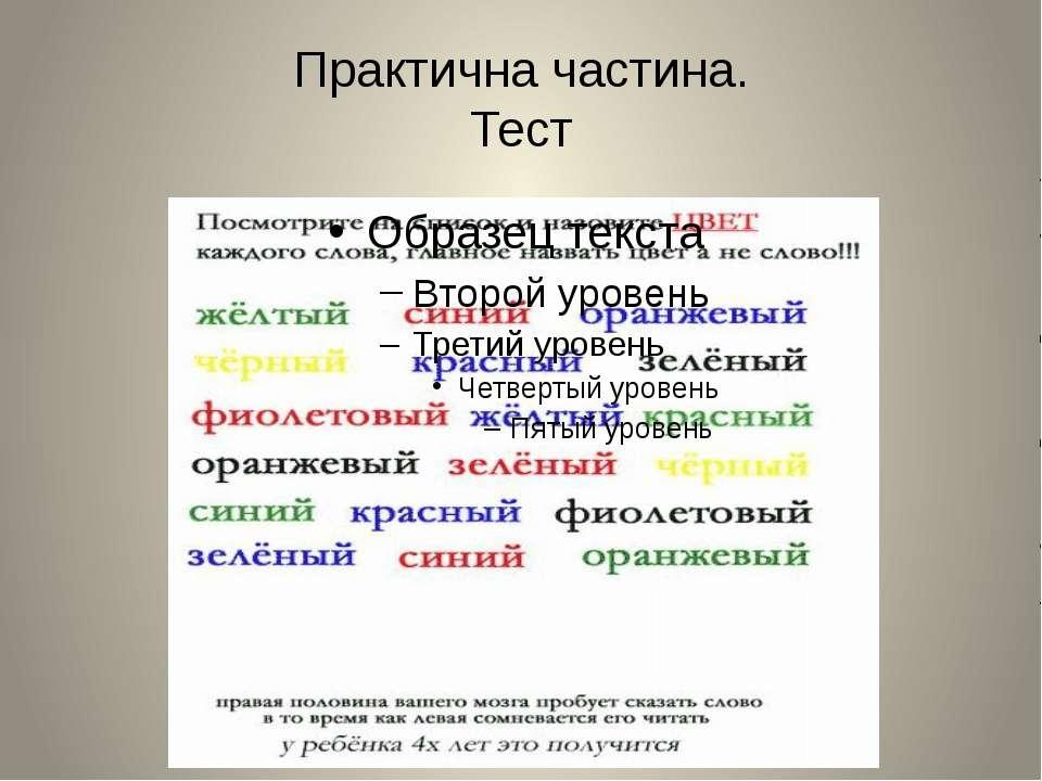Практична частина. Тест