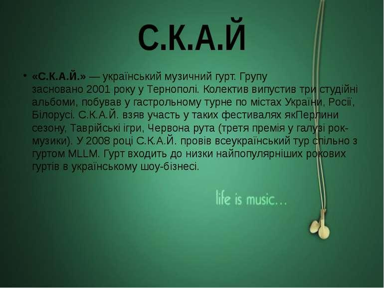 С.К.А.Й «С.К.А.Й.»—українськиймузичний гурт. Групу засновано2001року уТ...