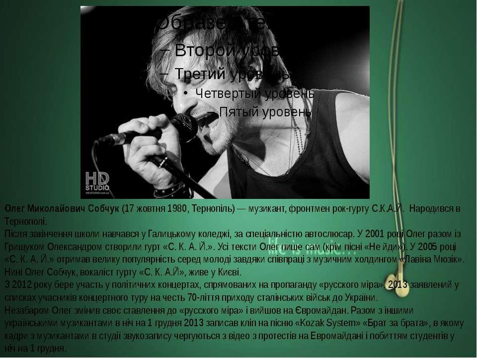 Олег Миколайович Собчук(17жовтня1980,Тернопіль)—музикант,фронтменрок-...