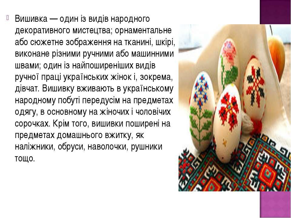 Вишивка — один із видів народного декоративного мистецтва; орнаментальне або ...