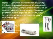 Преса— друковані засоби масової інформації (періодичні друковані видання), я...