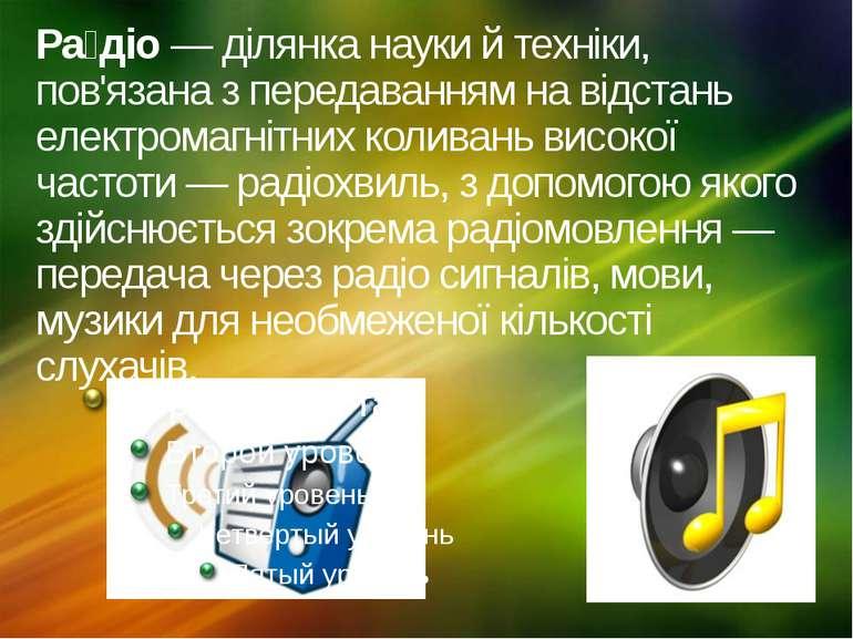 Ра діо— ділянка науки й техніки, пов'язана з передаванням на відстань електр...