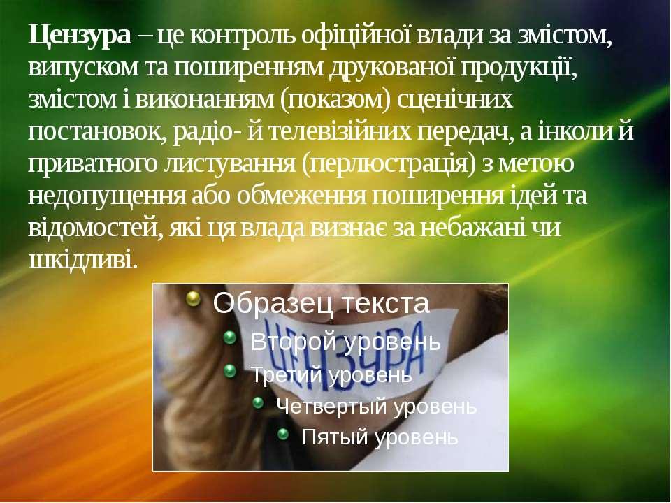 Цензура – це контроль офіційної влади за змістом, випуском та поширенням друк...