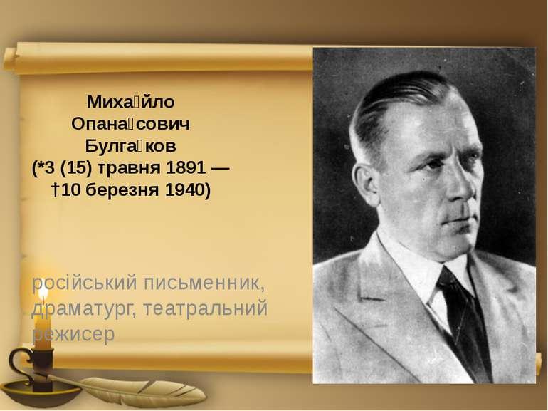 Миха йло Опана сович Булга ков (*3(15) травня 1891— †10 березня 1940) росій...