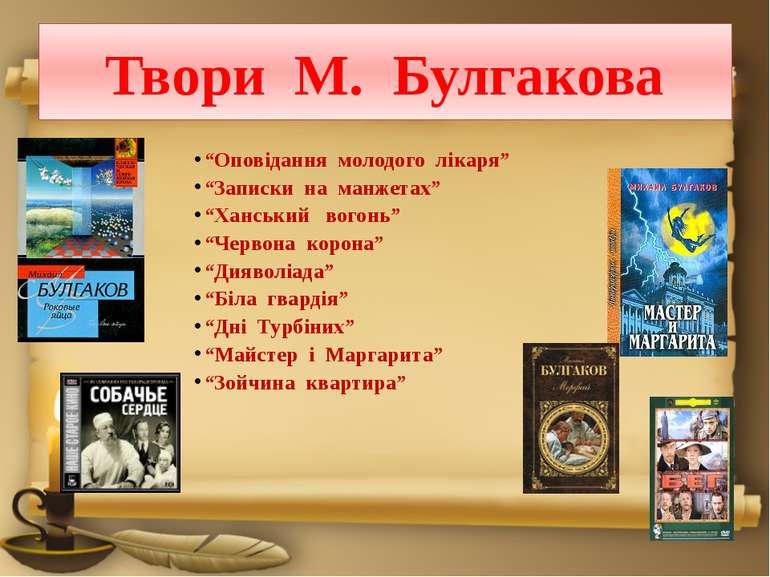 """Твори М. Булгакова """"Оповідання молодого лікаря"""" """"Записки на манжетах"""" """"Ханськ..."""