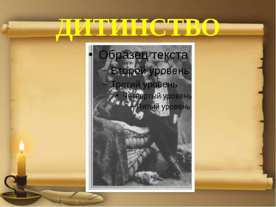 ДИТИНСТВО
