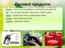 Бензин - пальне для авіаційних та автомобільних двигунів. Гас - пальне для тр...