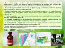 В останні роки продукти переробки нафти все ширше використовуються як сировин...