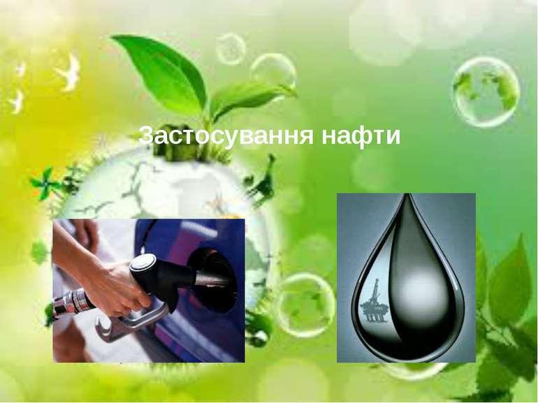 Застосування нафти