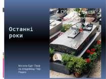 Останні роки Могила Едіт Піаф на кладовищі Пер-Лашез