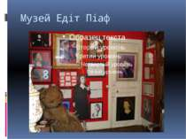 Музей Едіт Піаф