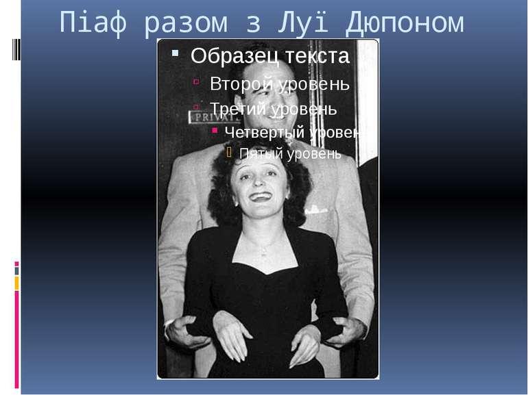 Піаф разом з Луї Дюпоном