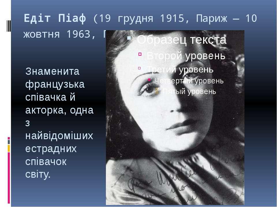 Едіт Піаф (19 грудня 1915, Париж— 10 жовтня 1963, Грас) Знаменита французьк...