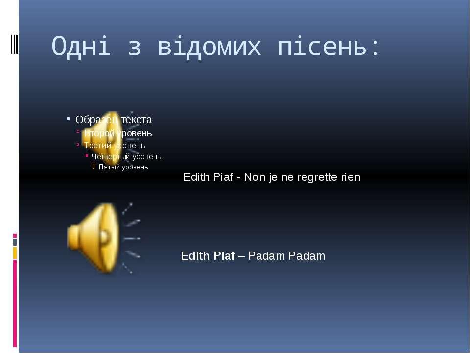 Одні з відомих пісень: Edith Piaf - Non je ne regrette rien Edith Piaf – Pada...
