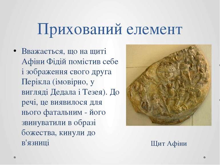 Прихований елемент Вважається, що на щиті Афіни Фідій помістив себе і зображе...