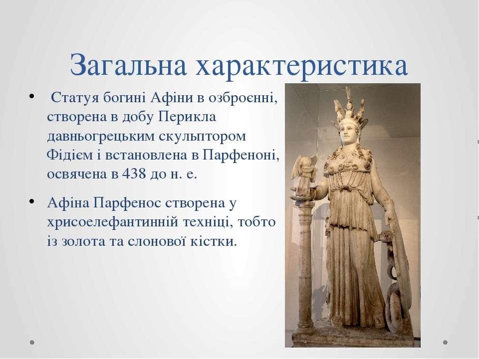 Загальна характеристика Статуя богині Афіни в озброєнні, створена в добу Пери...