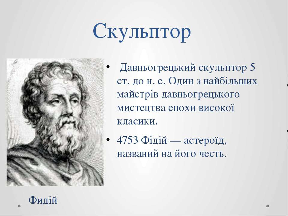 Скульптор Давньогрецький скульптор 5 ст. до н. е. Один з найбільших майстрів ...