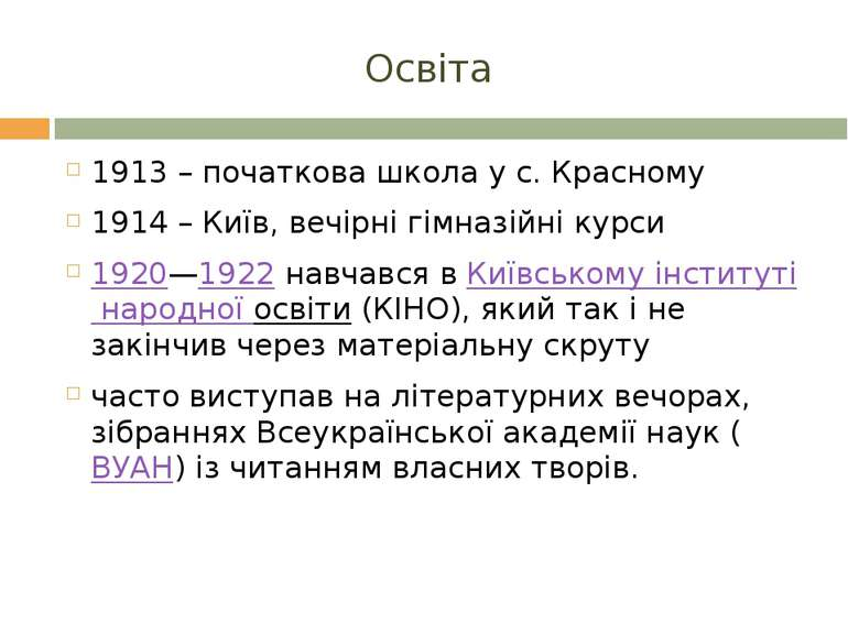 Освіта 1913 – початкова школа у с. Красному 1914 – Київ, вечірні гімназійні к...