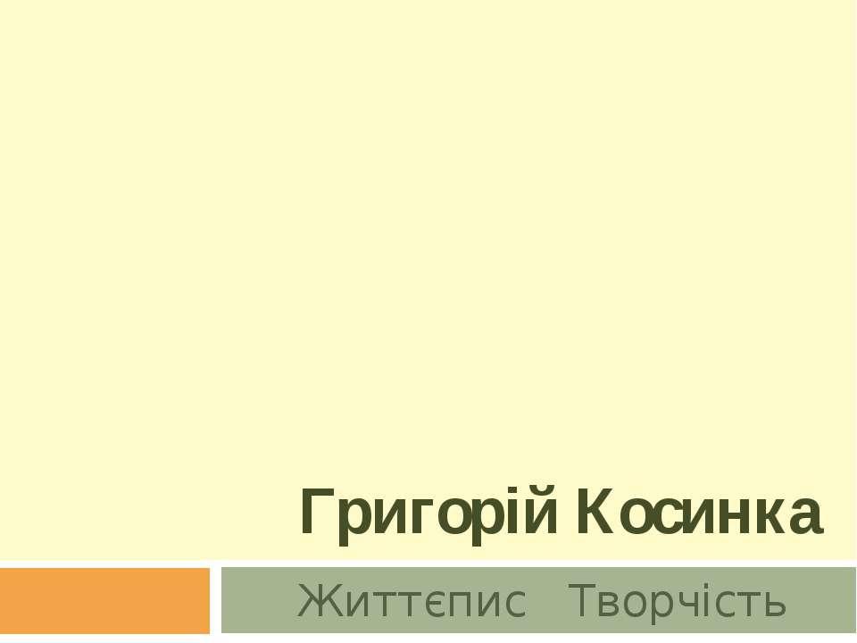 Григорій Косинка Життєпис Творчість