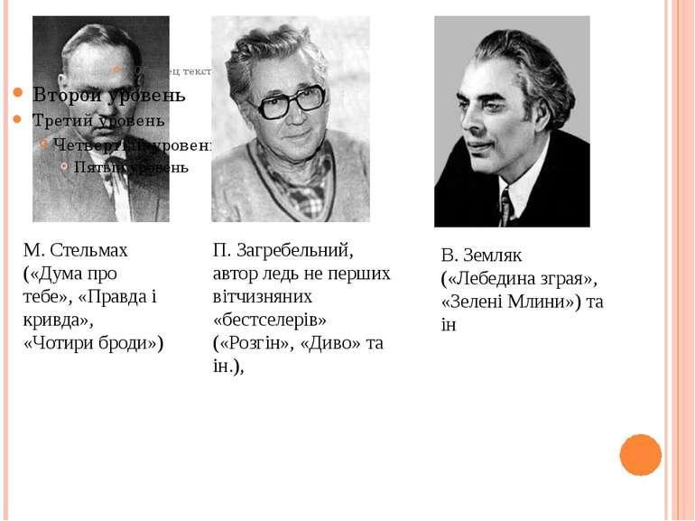 П. Загребельний, автор ледь не перших вітчизняних «бестселерів» («Розгін», «Д...