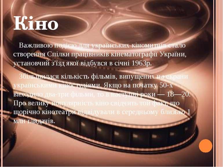 Кіно Важливою подією для українських кіномитців стало створення Спілки праців...