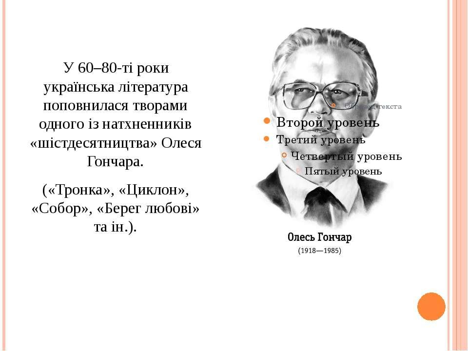 У 60–80-ті роки українська література поповнилася творами одного із натхненни...