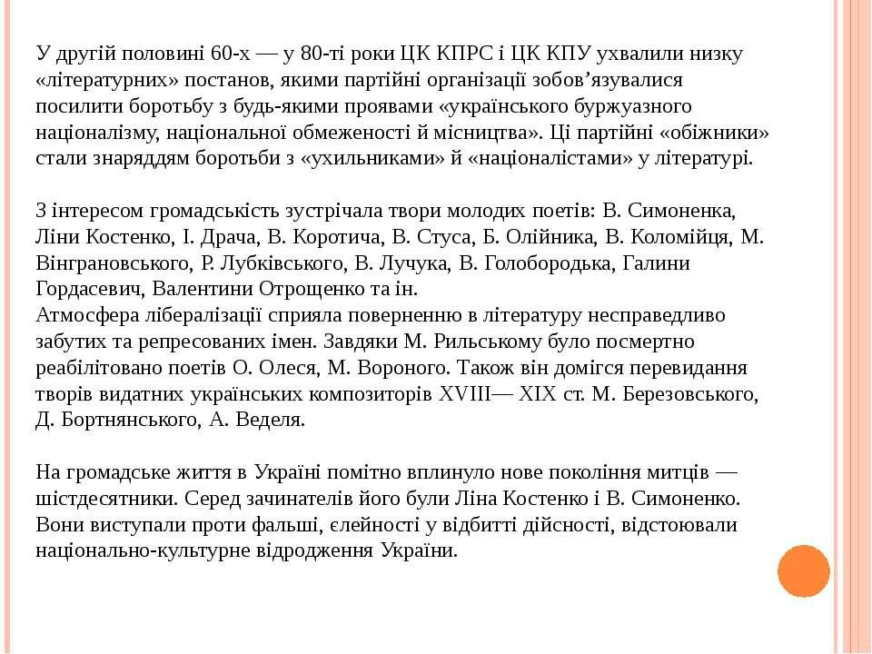 У другій половині 60-х — у 80-ті роки ЦК КПРС і ЦК КПУ ухвалили низку «літера...