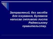 Затравлений, без засобів для існування, Булгаков написав сміливого листа Радя...