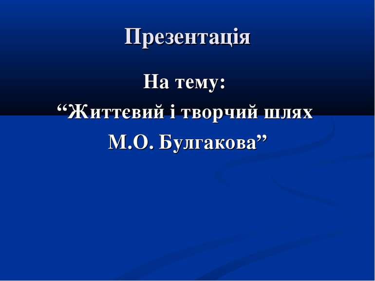 """Презентація На тему: """"Життєвий і творчий шлях М.О. Булгакова"""""""