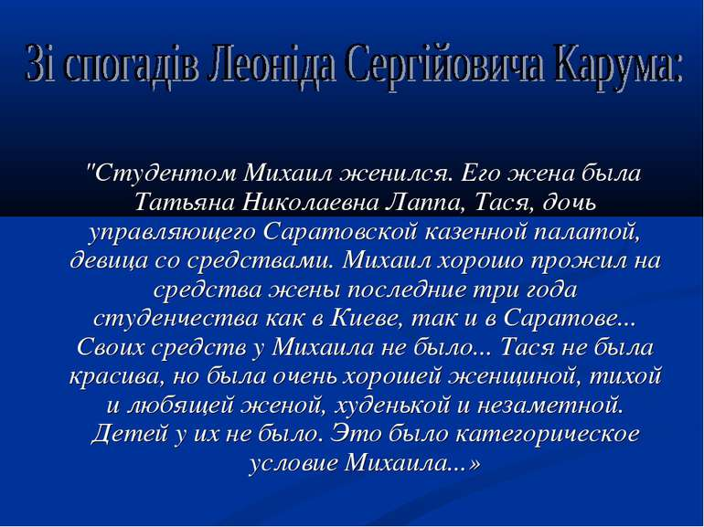 """""""Студентом Михаил женился. Его жена была Татьяна Николаевна Лаппа, Тася, дочь..."""