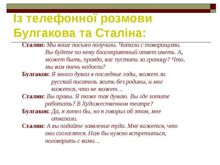 Із телефонної розмови Булгакова та Сталіна: Сталин: Мы ваше письмо получили. ...
