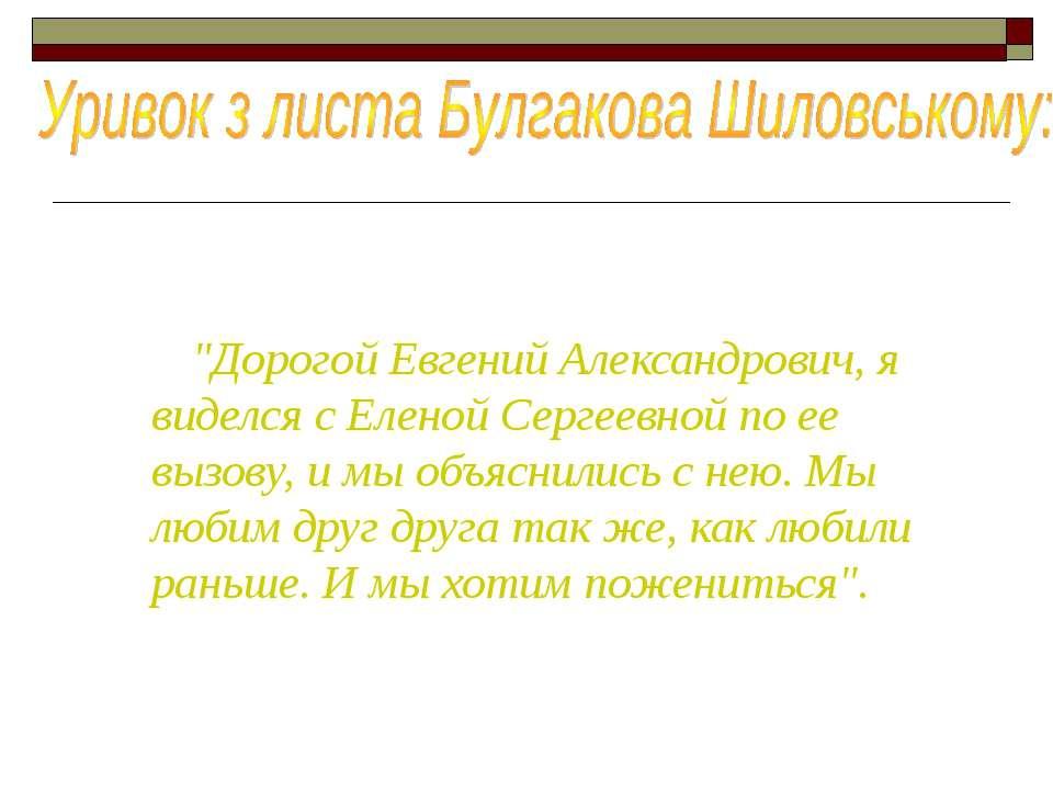 """""""Дорогой Евгений Александрович, я виделся с Еленой Сергеевной по ее вызову, и..."""