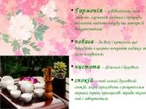 Гармонія – у відносинах між людьми, гармонія людини і природи, гармонія чайно...