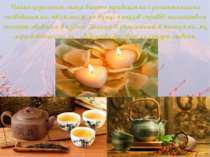 Чайна церемонія, така багата традиціями і романтичними оповіданнями, являєтьс...