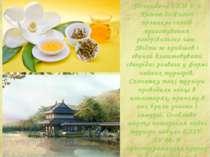 Починаючи з XII в. з Китаю до Японії проникає спосіб приготування роздрібнено...