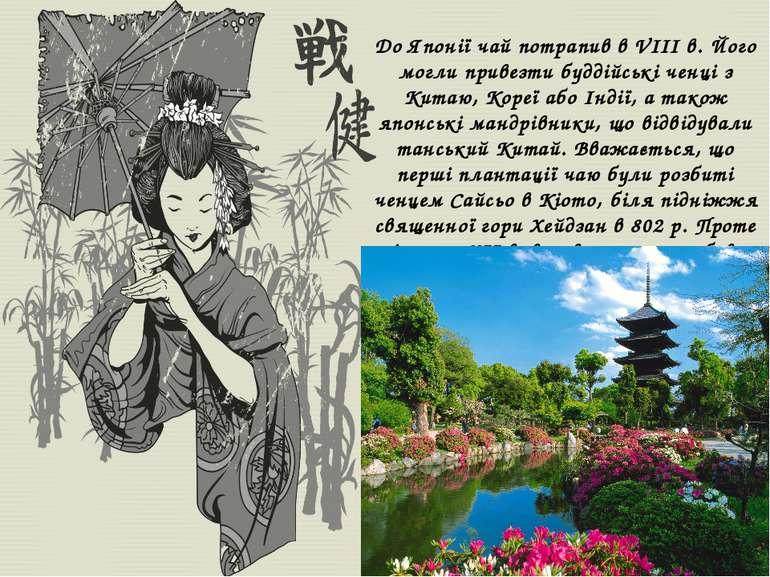 До Японії чай потрапив в VIII в. Його могли привезти буддійські ченці з Китаю...
