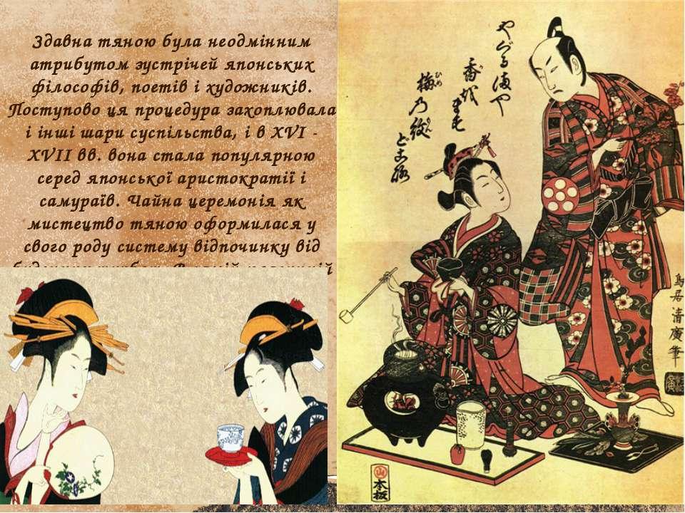 Здавна тяною була неодмінним атрибутом зустрічей японських філософів, поетів ...