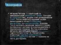 Біографія Ні кола Те сла — сербський та американськийвинахідникіфізик. По...