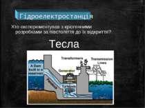 Гідроелектростанція Хто експерементував з кріогенними розробками за півстоліт...