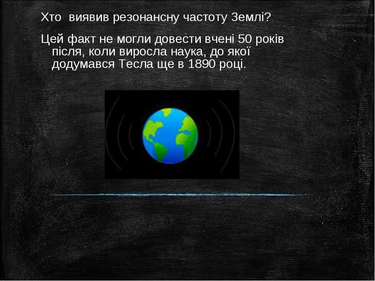 Хто виявив резонансну частоту Землі? Цей факт не могли довести вчені 50 років...