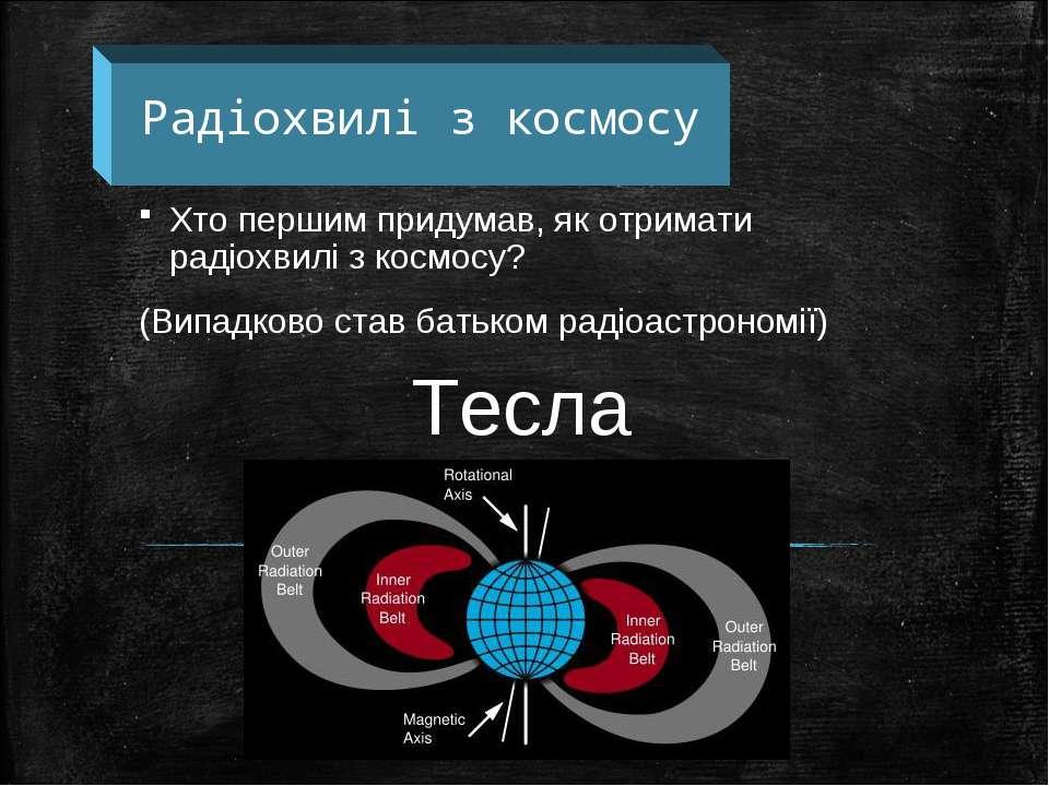 Радіохвилі з космосу Хто першим придумав, як отримати радіохвилі з космосу? (...
