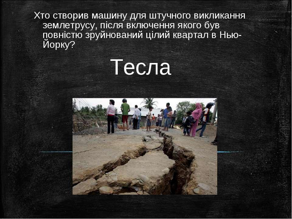 Хто створив машину для штучного викликання землетрусу, після включення якого ...