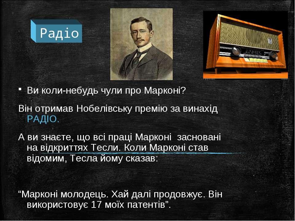 Радіо Ви коли-небудь чули про Марконі? Він отримав Нобелівську премію за вина...